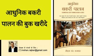 goat farming in india hindi pdf - TH-Clip