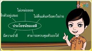 สื่อการเรียนการสอน สติ ป.1 สังคมศึกษา