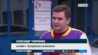 Приднестровские волонтёры объединяются