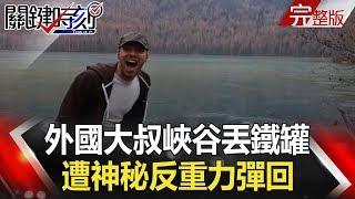 關鍵時刻 20180213 節目播出版(有字幕)【精選集】