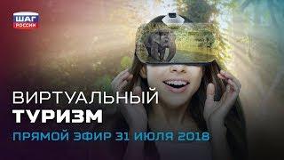 Виртуальный туризм — ежедневные новости «Шага России» от 31.07
