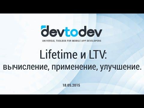 Lifetime и LTV: вычисление, улучшение, применение
