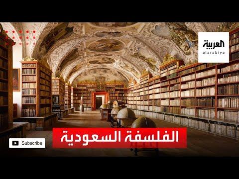 العرب اليوم - الفلسفة السعودية تنضم إلى المناهج والجمعيات رسميًا في المملكة