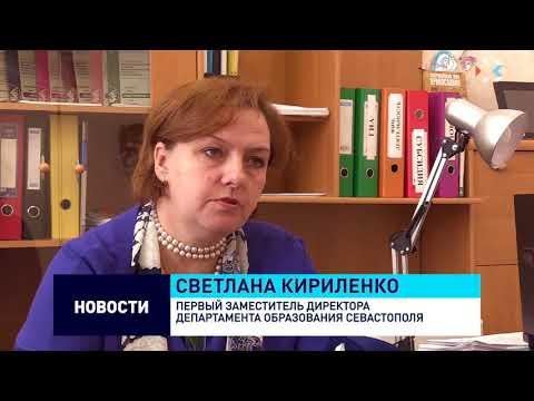 В Севастополе проходит аттестация руководителей образовательных учреждений