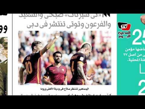 تعرف على «السحر والشعوذة» في الملاعب المصرية في المصري اليوم الرياضي