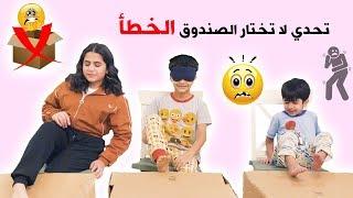 تحدي لا تختار الصندوق الخطأ مقلبنا حنان - عائلة عدنان