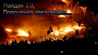 Майдан 3, у радикалов хрустят носы, в полицейских летят петарды и фаеры