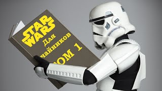 """Звездные войны """"для чайников"""": Кто есть кто?"""