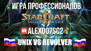Матч российских игроков в StarCraft 2 LotV: Unix vs Revolver