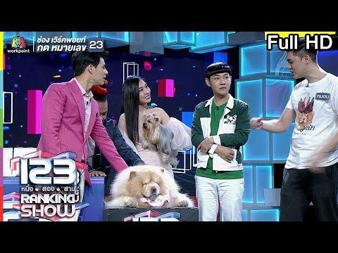 123 Ranking Show | สุนัขทำเงินปริศนา | EP.05 | 31 มี.ค. 62 Full HD