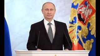 Послание президента РФ Владимира Путина Федеральному Собранию 2018