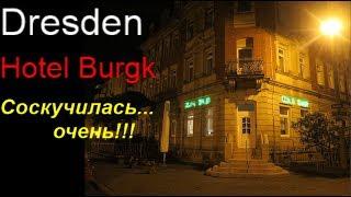 Стримы из Дрездена. Hotel Borgk. Не Вязание спицами. Алена Никифорова.