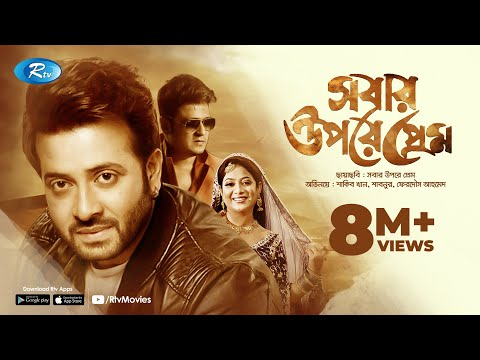 Sobar Upore Prem | সবার উপরে প্রেম | Sakib Khan | Sabnur | Ferdous | Bangla Full Movie | Rtv Movies