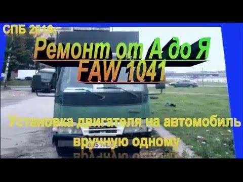 Установка снятие двигателя вручную  FAW 1041