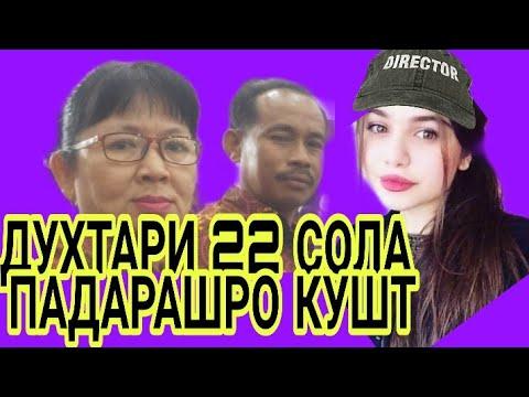 ДУХТАРИ 22 СОЛА ПАДАРАШРО КУШТ 06.05.2019 г.