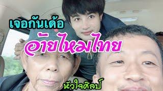 อ้ายไหมไทยเจอกันเด้อครับ ยายแหลมหนุ่มโจล้อหมุนแล้ว!!!(ยายแหลมหนุ่มโจไปยามอ้ายไหมไทยหัวใจศิลป์)