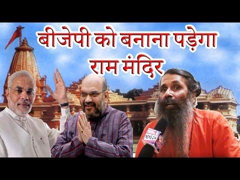 राम मंदिर को लेकर संत हुए फिर से नाराज़ | Special news | बीजेपी को बनाना पड़ेगा राम मंदिर