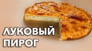 ЛУКОВЫЙ ПИРОГ: дешево, просто, вкусно | Рецепт пирога на все времена! — Голодный Мужчина (ГМ, #4)