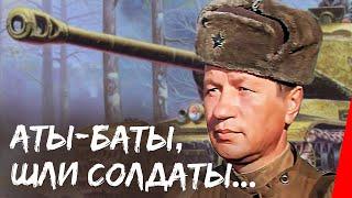 Aty-bats, soldate loop ... (1976) film