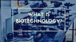 شرح Biotechnology ( بيوتكنولوجي ) فى دقيقتين
