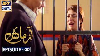 Azmaish Episode 5 Teaser Promo Review By Showbiz Glam