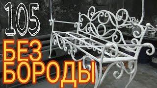 105 Немного мебели или Иваныч снова в строю!!! #ХОЛОДНАЯ КОВКА АнтиковкА 9