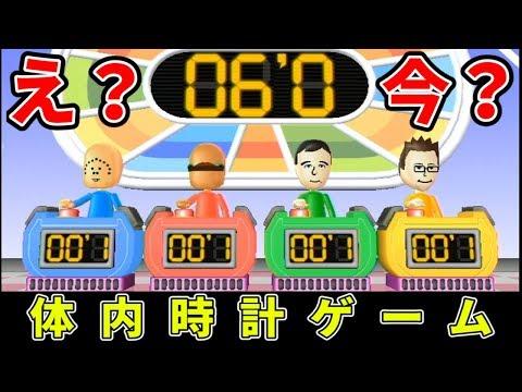 【5人実況】超簡単すぎる Wii Party『 体内時計ゲーム 』でまさかの事態