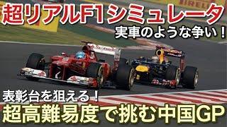 超リアルF1シミュレータ 超高難易度で中国GP 実車さながらの熱い戦いが!