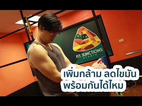 วิธีการลดน้ำหนักหลังจาก 30
