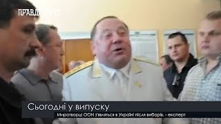 Випуск новин на ПравдаТут за 17.12.18 (13:30)