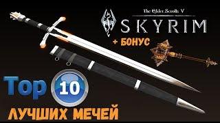 Skyrim SE: ТОП-10 Лучших Мечей для Лора ✙ Бонус Молот