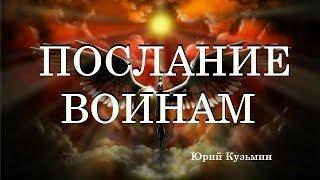 ПОСЛАНИЕ ВОИНАМ...Юрий Кузьмин