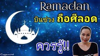 Ramadan ช่วงถือศีลอด แอร์โฮสเตสเขาทำงานกันยังไง? | Cappuccino
