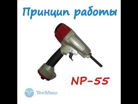 Пневмогвоздодер FROSP NP-55
