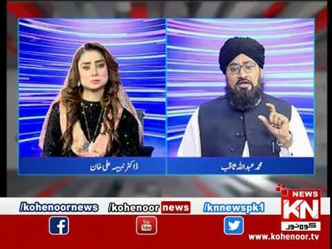 Kohenoor@9 With Dr Nabiha Ali Khan 29 March 2021 | Kohenoor News Pakistan