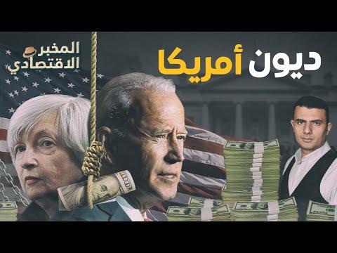ديون أمريكا