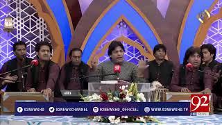 Tere Qurban Pyare Muhammad(S.A.W) | 3 June 2018 | 92NewsHD