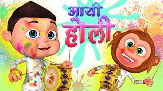 Aayee Holi Re - Holi Song 2019 | Videogyan Hindi Rhymes | Holi Songs For Kids