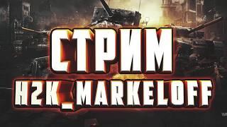 🔴🔴 Командные Бои на Защитнике-World of Tanks----Музыка на Заказ 🔴🔴