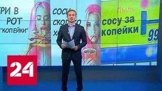 """Потребитель стал разборчивым: пошлая реклама больше """"не заходит"""" - Россия 24"""