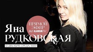 Яна Рудковская в прямом эфире журнала Glamour