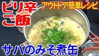 アウトドア缶詰ご飯!冬キャンプにおすすめレシピ「ピリ辛ご飯」が超簡単!