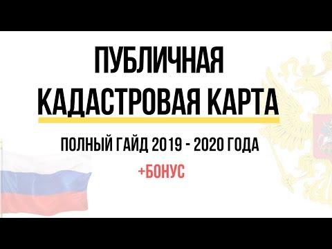 Публичная кадастровая карта - Полный гайд по Кадастровой карте Росреестра 2019 - 2020 года + бонус