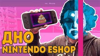 Steam для богатых / Дно Nintendo eshop