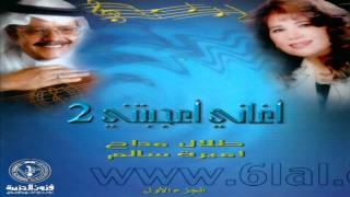 تحميل اغاني طلال مداح / يأتي الله بالفرج / ألبوم أغاني اعجبتني 1 MP3