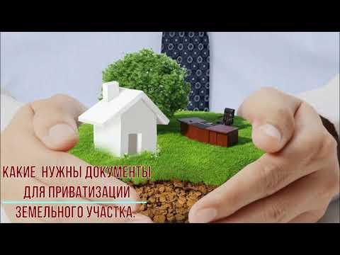 Какие нужны документы для приватизации земельного участка.