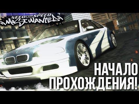 NEED FOR SPEED MOST WANTED - НАЧАЛО ПРОХОЖДЕНИЯ ЛЕГЕНДАРНОЙ NFS! #1