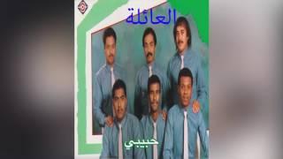 تحميل و مشاهدة Habeeby فرقة العائلة - حبيبي MP3
