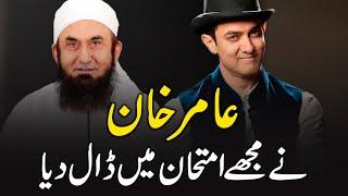 Aamir Khan Ne Imtehan Mein Dal Diya -- Molana Tariq Jameel