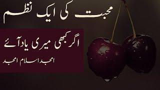 Amjad Islam Amjad    Mohabbat ki Aik Nazam    Alfaaz-e-Ishq
